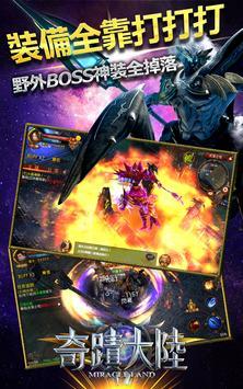 奇蹟大陸 screenshot 12