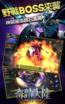 奇蹟大陸 screenshot 13