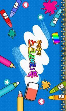 Scratch book poster