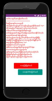 ခ - အျပာစာအုပ္ (၂) apk screenshot