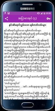 ဃ - အျပာစာအုပ္ (၄) apk screenshot