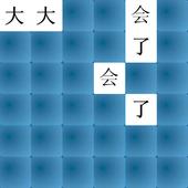 Memigra 07 - Kineski simboli icon