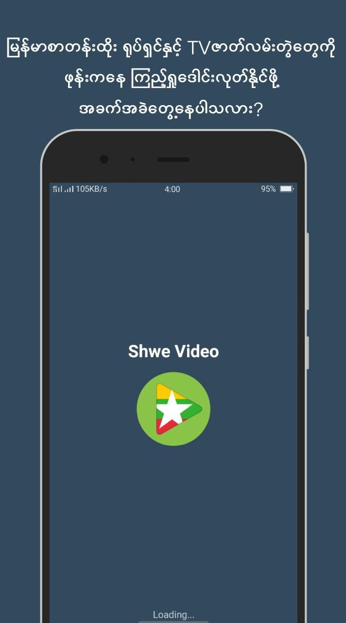 Shwe Video Poster