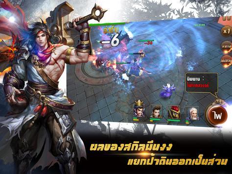 Master of War-มหาศึก3 ก๊ก screenshot 6