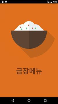 금장메뉴 - 동국대학교 경주캠퍼스 기숙사 식단표 poster