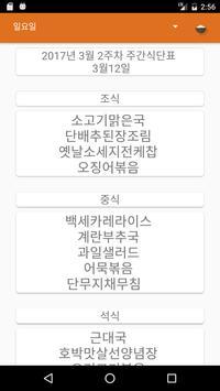 금장메뉴 - 동국대학교 경주캠퍼스 기숙사 식단표 screenshot 1