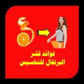 قشر البرتقال لتخسيس البطن في 5 أيام icon