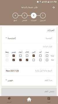 مهارة - Maharah apk screenshot