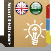 Smart Dictionary (EN-AR) icon