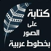 كتابة على الصور - بخطوط عربية icon