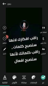 كتابة على الصور - بخطوط عربية screenshot 4