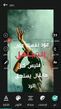 كتابة على الصور - بخطوط عربية screenshot 5