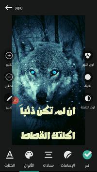 كتابة على الصور - بخطوط عربية poster