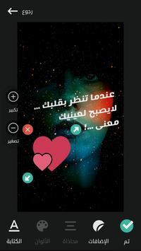 كتابة على الصور - بخطوط عربية screenshot 2