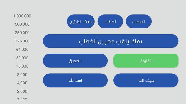 من سيربح المليون poster