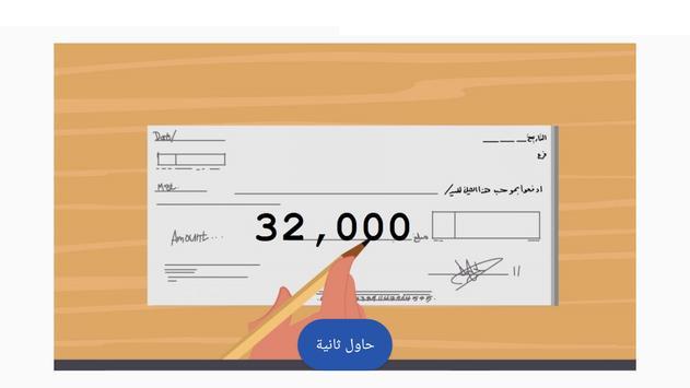 من سيربح المليون apk screenshot