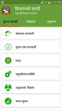 Kishan Ko Sathi screenshot 1
