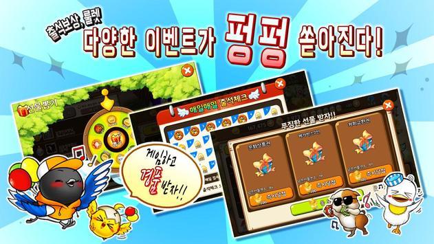 너랑나랑 농장탈출 for Kakao apk screenshot
