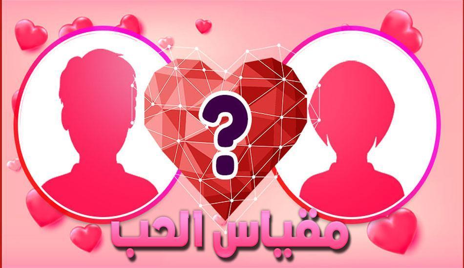 العاب حب اختبار الحب الحقيقي لعبة مقياس الحب For Android Apk Download