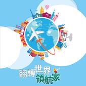 世界領航家 icon