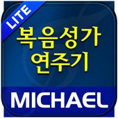 미가엘 복음성가 icon