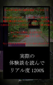 【行ってはいけない】恐怖の心霊スポット【ヤバすぎる】 apk screenshot