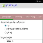 Cambodia Salary Calculator icon