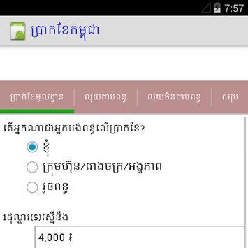 Cambodia Salary Calculator screenshot 1