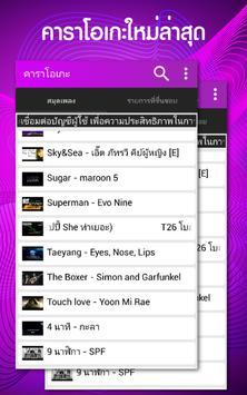 คาราโอเกะเพลงไทย poster