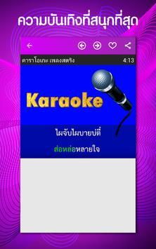 คาราโอเกะเพลงไทย apk screenshot