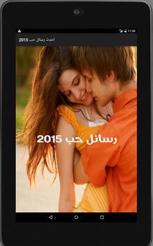 احدث رسائل حب 2015 متجددة apk screenshot