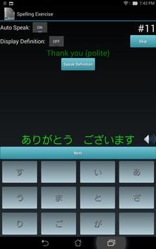 Vocabulary List Creator screenshot 11