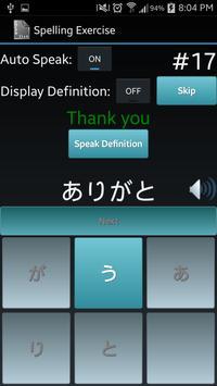 Vocabulary List Creator screenshot 3