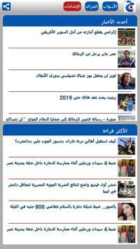 الجورنال | اخبار من كل المصادر poster