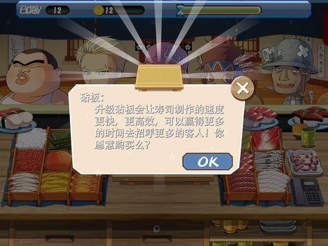 Sushi House - cooking master apk screenshot