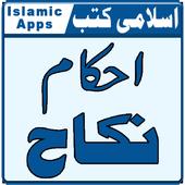 Ahkaam Nikah icon