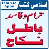 Fake Marriage  Batil Nikah Haram Nikah Fasid Nikah icon
