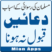 Doain Qabool Na Hone Ki Wajoohat - Learn Islam icon