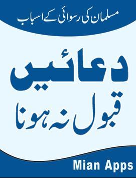 Doain Qabool Na Hone Ki Wajoohat - Learn Islam poster