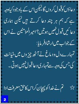 Doain Qabool Na Hone Ki Wajoohat - Learn Islam apk screenshot