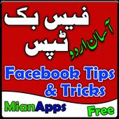 Facebook Tips - Facebook Tricks - Facebook Secrets icon