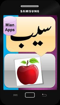 Urdu Fruits Names - Kids Learning- Fruits Pictures screenshot 3