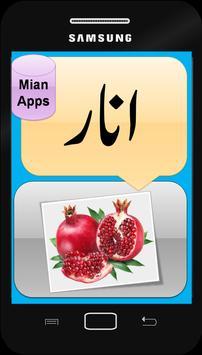 Urdu Fruits Names - Kids Learning- Fruits Pictures screenshot 1