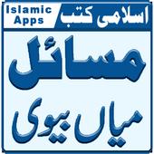 Husband and Wife Makhsoos Masayel - Learn Islam icon