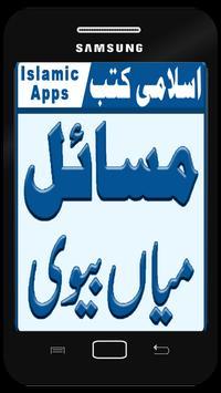 Husband and Wife Makhsoos Masayel - Learn Islam poster