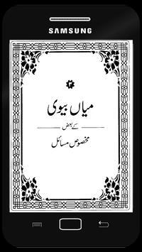 Husband and Wife Makhsoos Masayel - Learn Islam apk screenshot