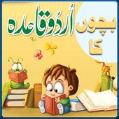 Best Urdu Qaida - Basic Urdu Book - Urdu Alphabets icon