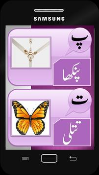 Best Urdu Qaida - Basic Urdu Book - Urdu Alphabets screenshot 1