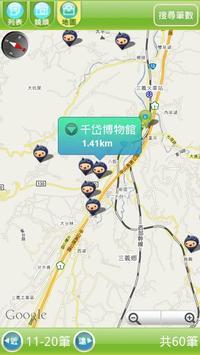 Miaoli Travel Guide screenshot 2