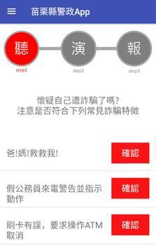 苗栗縣警察局警政App screenshot 3